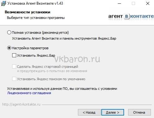 Как скачать Агент ВКонтакте на компьютер 1-min