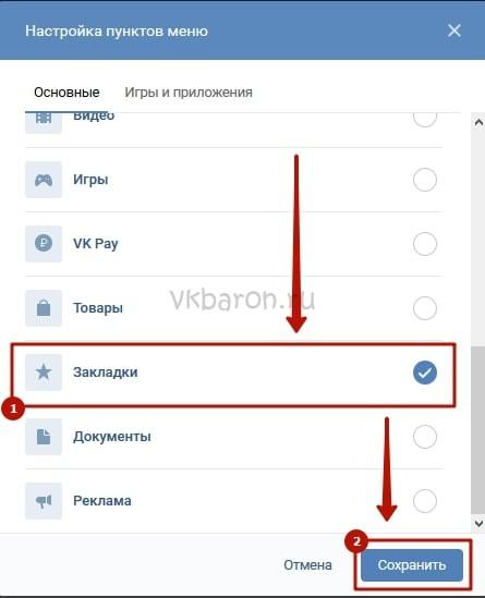 Как скрыть интересные страницы в ВКонтакте 1-min