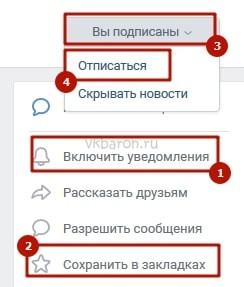 Как скрыть интересные страницы в ВКонтакте 2-min