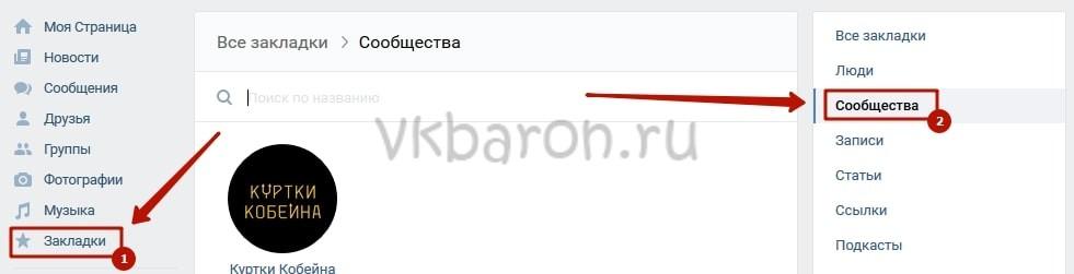 Как скрыть интересные страницы в ВКонтакте 3-min