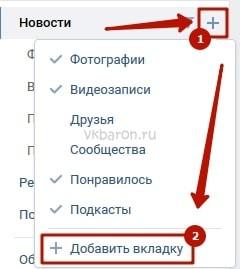 Как скрыть интересные страницы в ВКонтакте 4-min