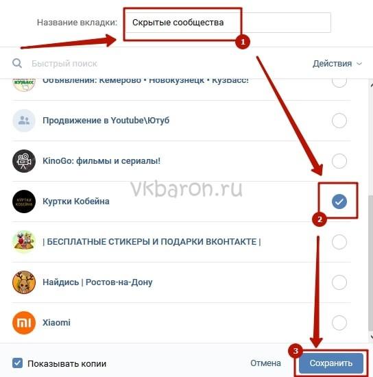 Как скрыть интересные страницы в ВКонтакте 5-min