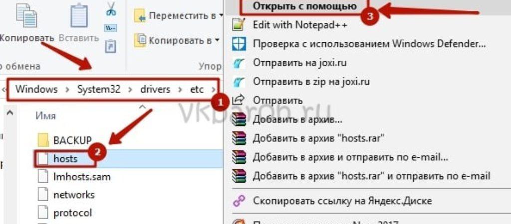 Как удалить вирус в ВКонтакте