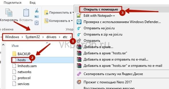 Как удалить вирус в ВКонтакте 3-min