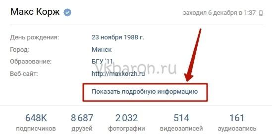 Как узнать номер телефона в ВКонтакте 1-min