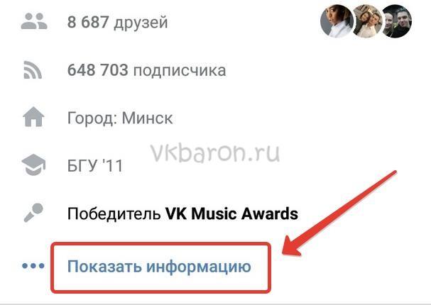 Как узнать номер телефона в ВКонтакте 2-min