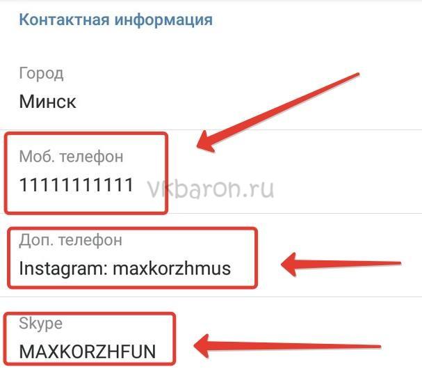 Как узнать номер телефона в ВКонтакте 3-min