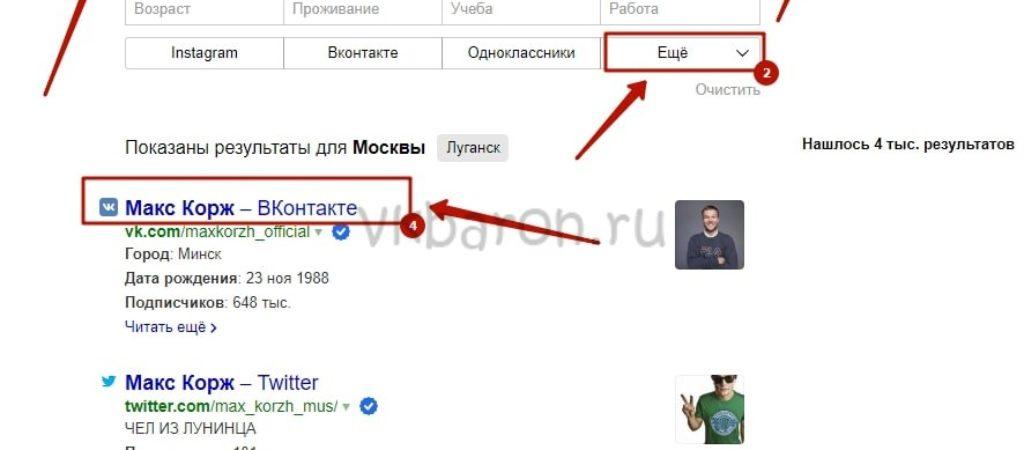 Как узнать номер телефона в ВКонтакте
