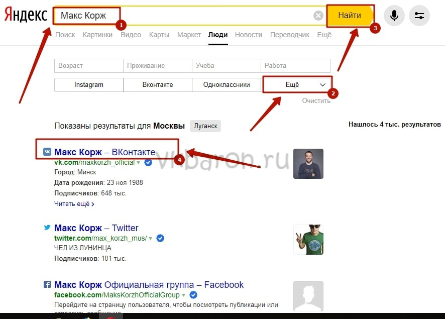Как узнать номер телефона в ВКонтакте 4-min