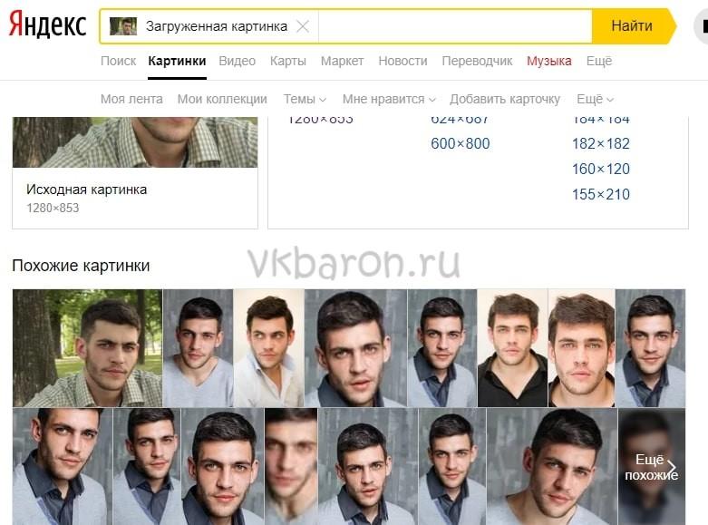 Как узнать номер телефона в ВКонтакте 7-min