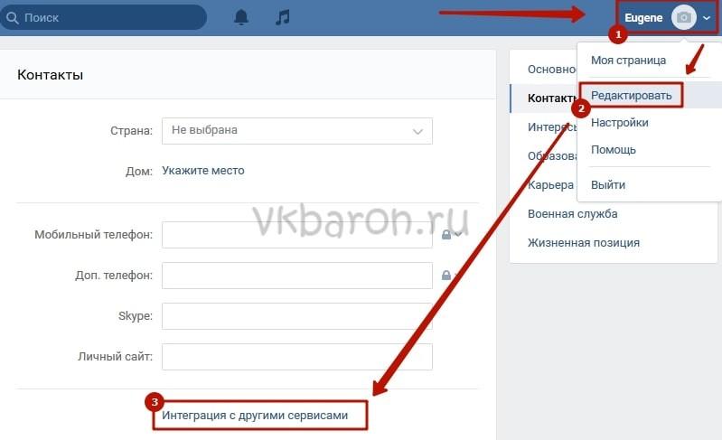 Как в ВК сделать ссылку на инстаграм 1-min