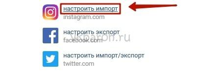 Как в ВК сделать ссылку на инстаграм 2-min
