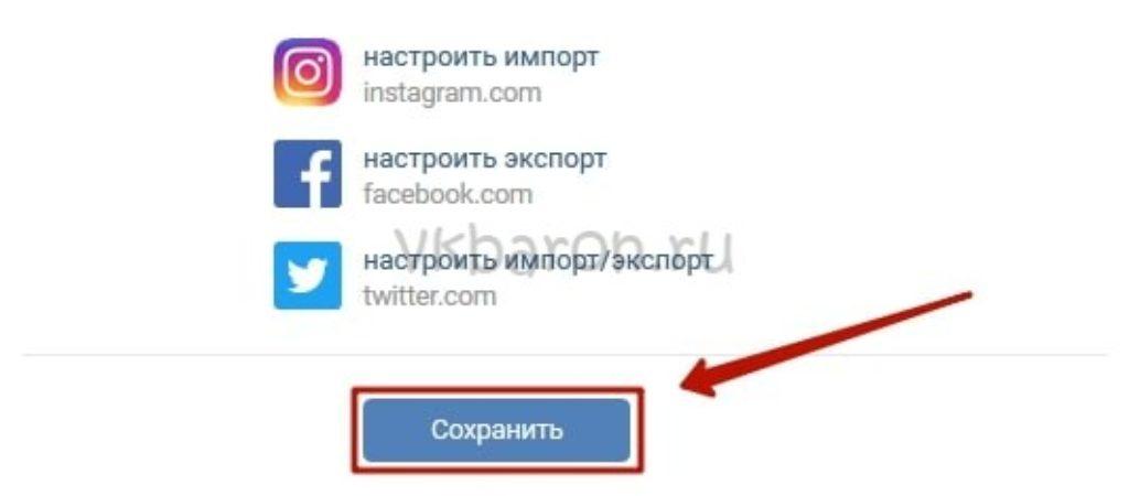 Как в ВК сделать ссылку на инстаграм