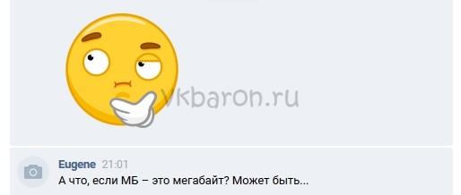МБ что это значит ВКонтакте