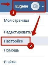 Настройки приватности в ВКонтакте 1-min