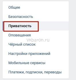 Настройки приватности в ВКонтакте 2-min