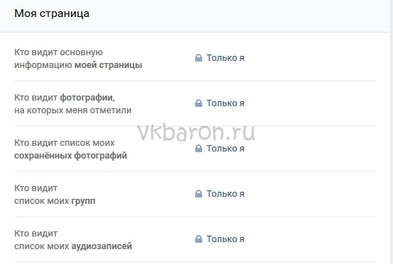 Настройки приватности в ВКонтакте 3-min