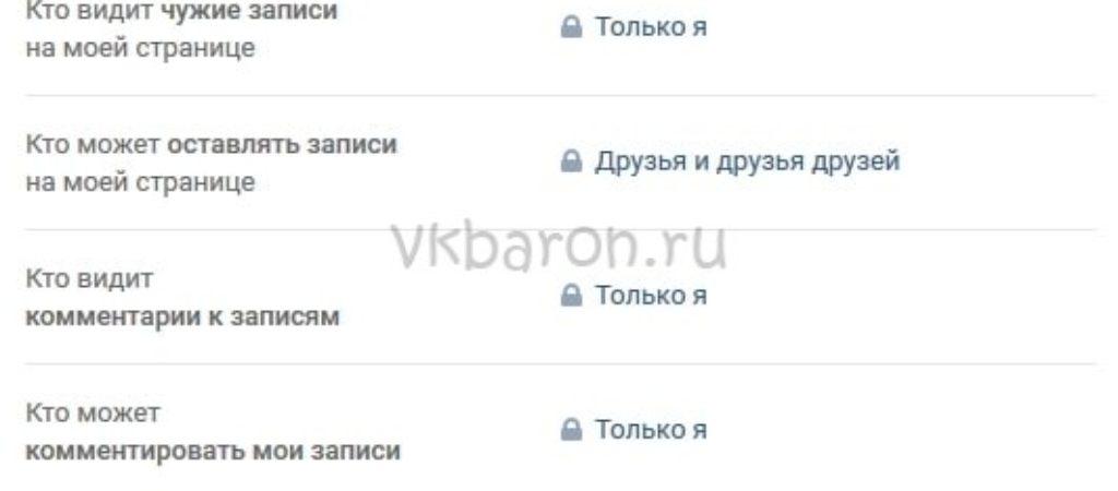 Настройки приватности в ВКонтакте