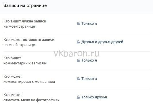 Настройки приватности в ВКонтакте 4-min