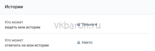 Настройки приватности в ВКонтакте 6-min
