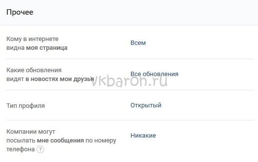 Настройки приватности в ВКонтакте 7-min