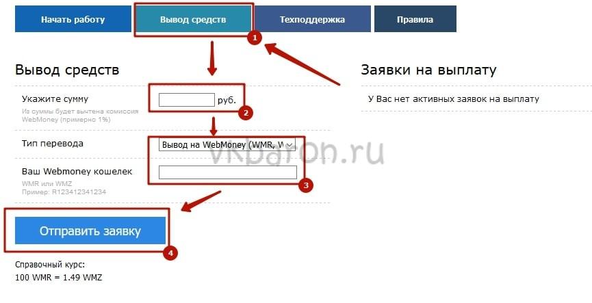 Smmok реальный заработок ВКонтакте 10-min