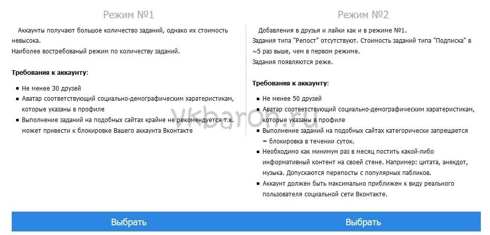 Smmok реальный заработок ВКонтакте 2-min