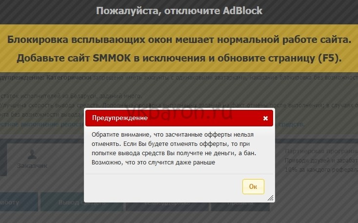 Smmok реальный заработок ВКонтакте 4-min