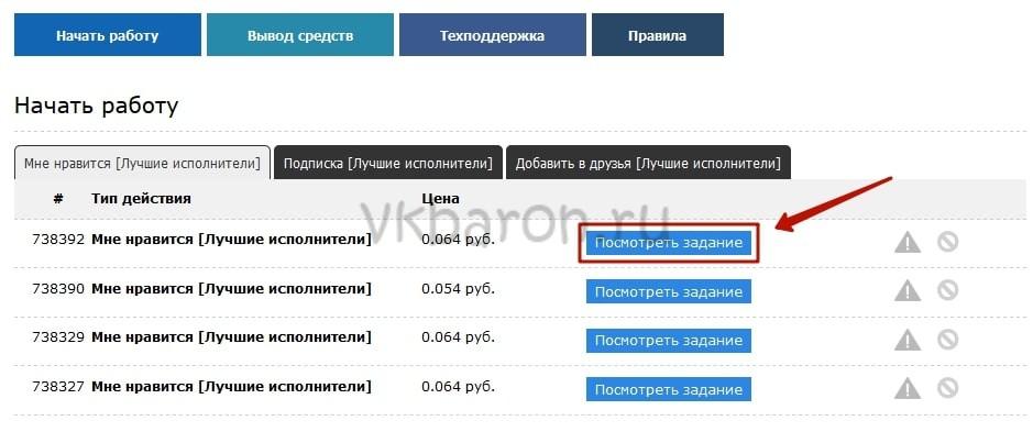 Smmok реальный заработок ВКонтакте 5-min