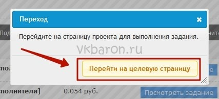 Smmok реальный заработок ВКонтакте 6-min