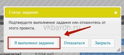 Smmok реальный заработок ВКонтакте 8-min