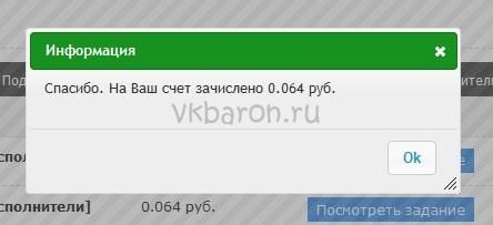 Smmok реальный заработок ВКонтакте 9-min