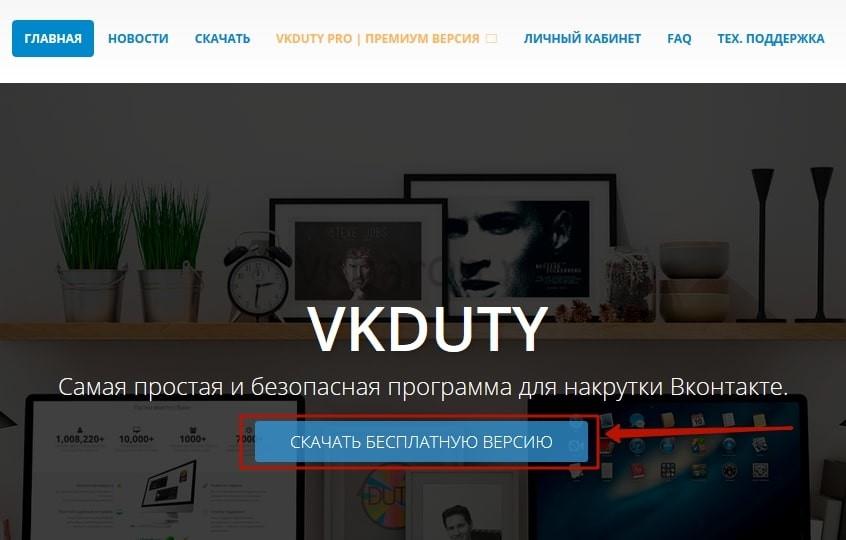 Топ программа для накрутки друзей в ВКонтакте 1-min