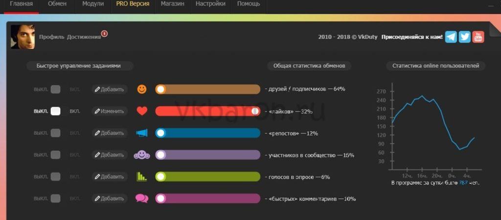 Программа для накрутки друзей в ВКонтакте