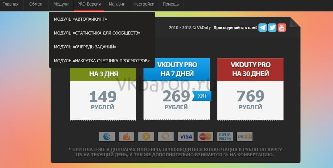 Топ программа для накрутки друзей в ВКонтакте 4-min