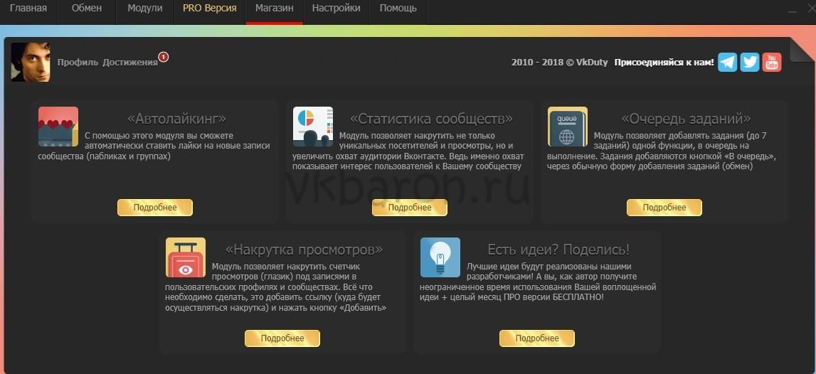 Топ программа для накрутки друзей в ВКонтакте 5-min