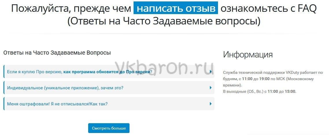 Топ программа для накрутки друзей в ВКонтакте 7-min