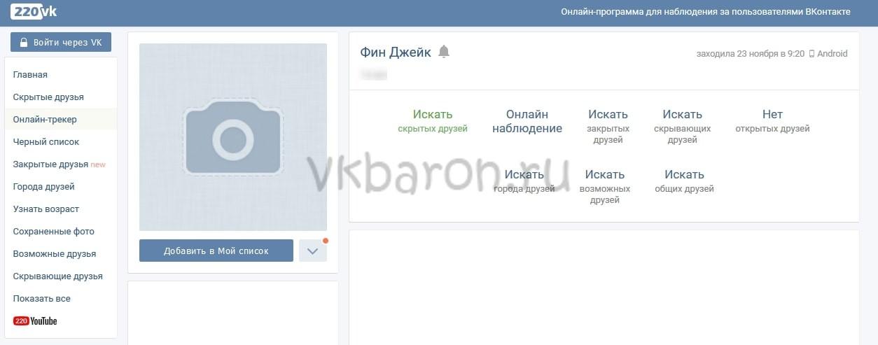 ВК 220 скрытые друзья 4-min